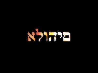 NAMES - GOD LANGUAGES